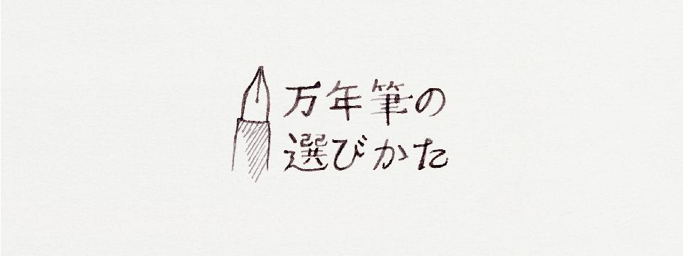 万年筆の選び方_スライドショー02