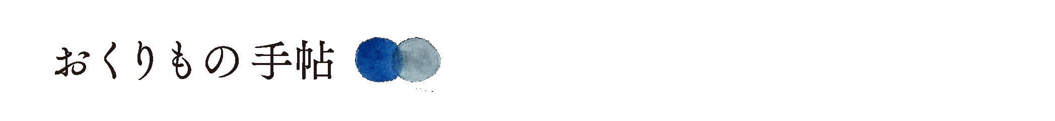 おくりもの手帖のロゴ画像